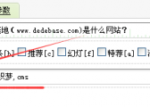 织梦Tag列表类构造函数__construct($keyword, $templet)源码分析教程