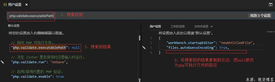 """vscode出现无法验证,因为不是有效的 PHP 可执行文件。请使用设置 """"php.validate.executablePath"""" 配置 PHP 可执行文件。"""