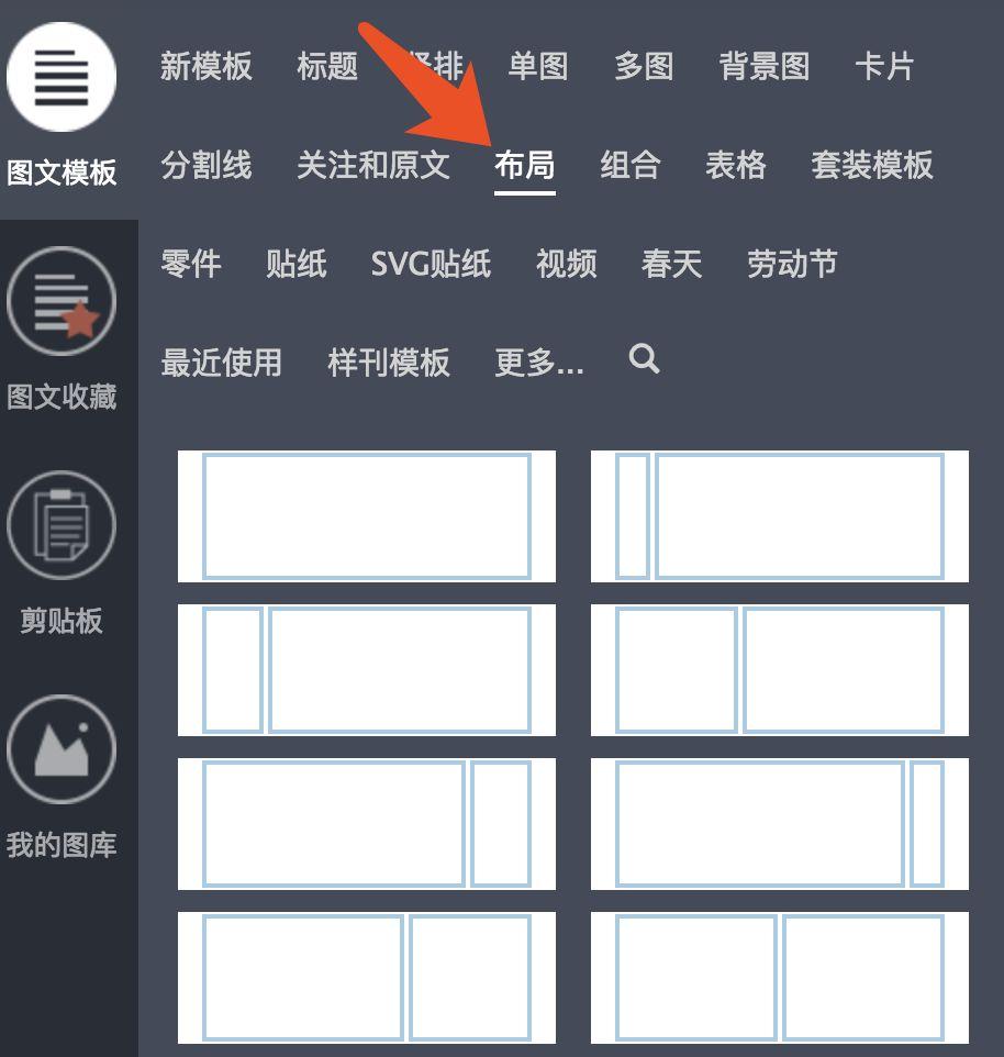 十三、秀米编辑器图片与文字并排怎么排版?秀米教程